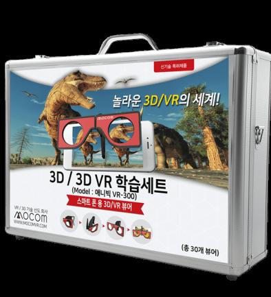VR 교육세트 애니빅 VR-300