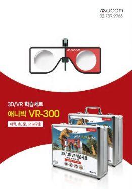 VR학습세트 VR교육세트 VR애듀케이션
