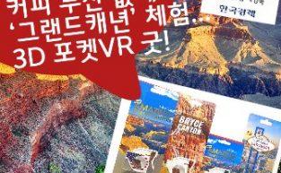 VR기념품 VR선물 VR기프트 VR관광
