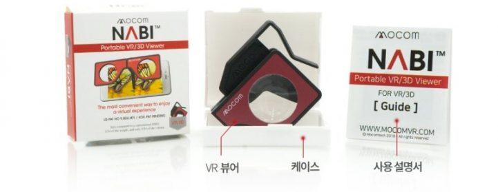 포켓 VR기기 NABI 휴대용 VR 구성